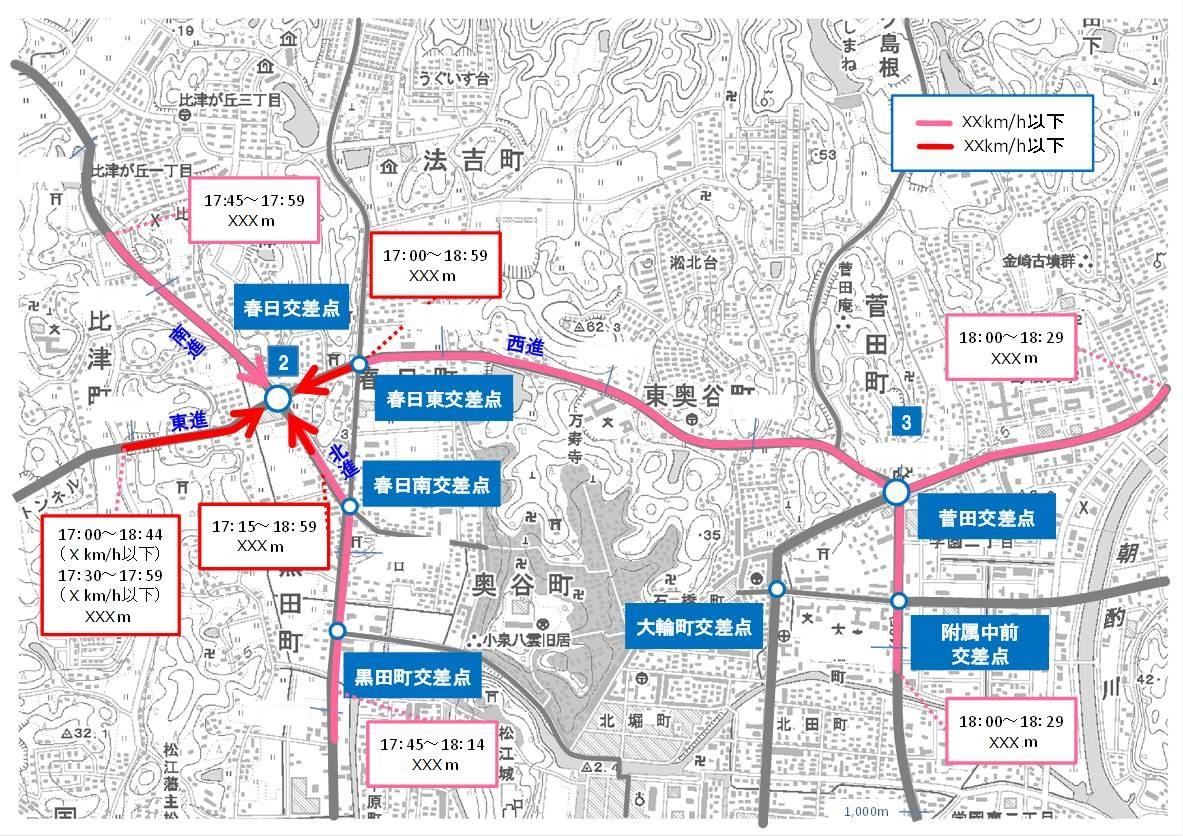 リンク旅行時間データの活用事例(3)